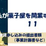 【体験談】お菓子屋開業話11~融資申し込みの提出書類(事業計画書など)を作成する~
