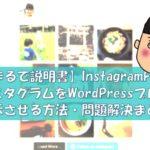 【まるで説明書】InstagramFeed-インスタグラムをWordPressブログに表示させる方法・問題解決・カスタマイズまとめ
