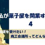 【体験談】お菓子屋開業話4~融資を受けたい!商工会議所ってどんなところ?~