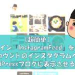 【超簡単】プラグイン『InstagramFeed』を使って複数アカウントのインスタグラムページをWordPressブログに表示させる方法