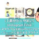 【1番分かりやすい】InstagramFeed-インスタグラムをWordPressブログの記事内やウィジェットに表示するプラグインの使い方