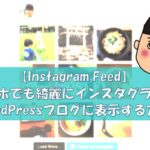 【InstagramFeed】スマホでも綺麗にインスタグラムをWordPressブログに表示する方法