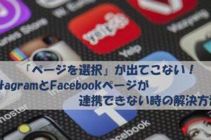 【ページを選択】が出てこない!InstagramとFacebookページが連携できない時の解決方法