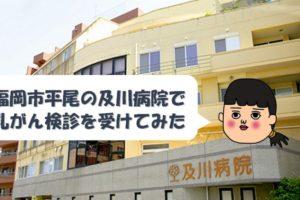福岡市平尾【及川病院】乳がん検診を受けてみたリアルな感想