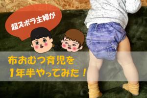 【体験談】超ズボラ主婦が布おむつ育児を1年半やってみた(裏技もあるよ!)
